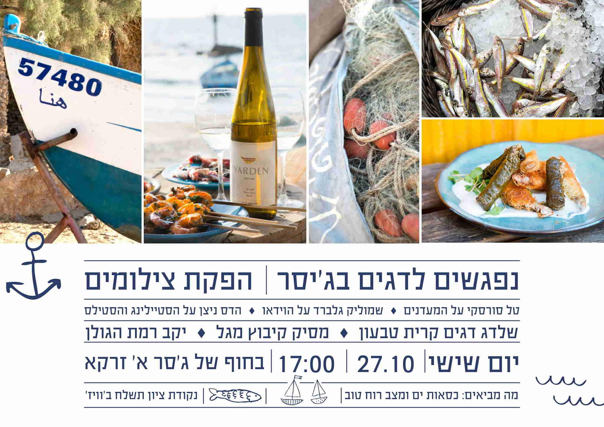 ארוחת דגים בחוף של ג׳אסר א-זרקא